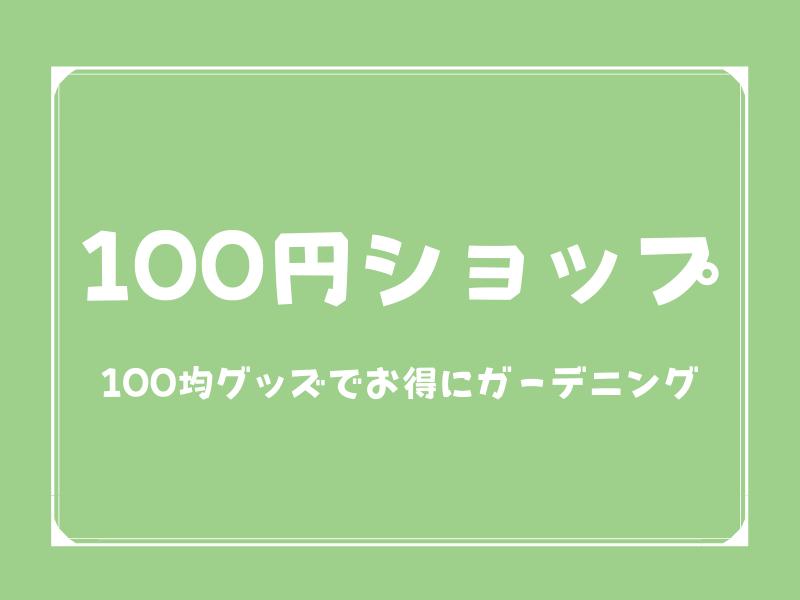 100均でお得に園芸!